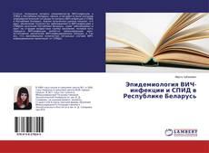 Обложка Эпидемиология ВИЧ-инфекции и СПИД в Республике Беларусь