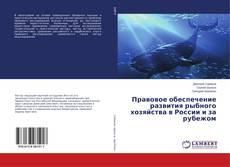 Bookcover of Правовое обеспечение развития рыбного хозяйства в России и за рубежом