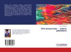 Bookcover of Это искусство — уметь рисовать