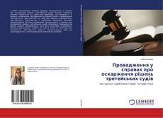 Capa do livro de Провадження у справах про оскарження рішень третейських судів