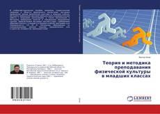 Обложка Теория и методика преподавания физической культуры в младших классах