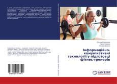 Copertina di Інформаційно-комунікативні технології у підготовці фітнес-тренерів