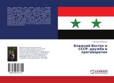 Portada del libro de Ближний Восток и СССР: дружба и противоречия