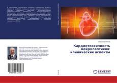 Bookcover of Кардиотоксичность нейролептиков: клинические аспекты