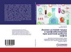 Bookcover of Анализ условий труда и профзаболеваний при шахтной добычи нефти