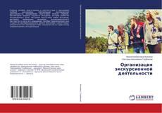 Обложка Организация экскурсионной деятельности