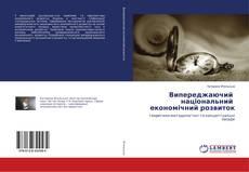 Bookcover of Випереджаючий національний економічний розвиток