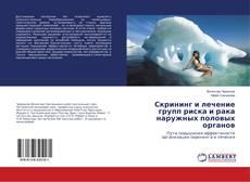 Обложка Скрининг и лечение групп риска и рака наружных половых органов