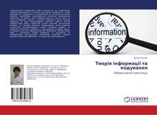 Couverture de Теорія інформації та кодування