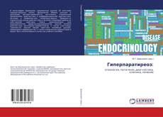 Обложка Гиперпаратиреоз: