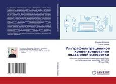 Bookcover of Ультрафильтрационное концентрирование подсырной сыворотки