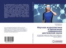 Научная журналистика и пропаганда современных достижений науки的封面