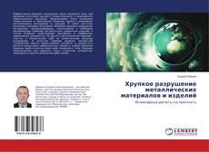 Capa do livro de Хрупкое разрушение металлических материалов и изделий