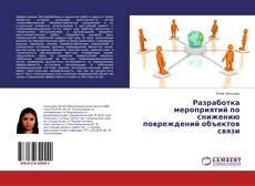 Buchcover von Разработка мероприятий по снижению повреждений объектов связи