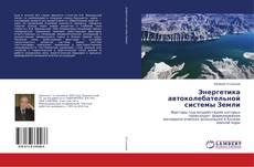 Энергетика автоколебательной системы Земли kitap kapağı
