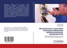 Безопасность системы электроснабжения промышленных предприятий kitap kapağı