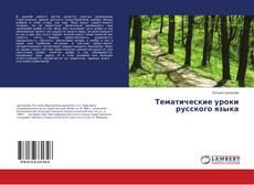 Обложка Тематические уроки русского языка