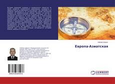 Buchcover von Европа-Азиатская