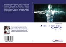 Buchcover von Формы и механизмы адаптации