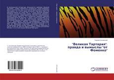 """Couverture de """"Великая Тартария"""": правда и вымыслы """"от Фоменко"""""""