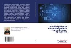 Bookcover of Моделирование информационной среды бизнес-процессов