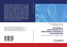 Capa do livro de Здоровье, деятельность и обучение человека в организации