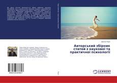 Bookcover of Авторський збірник статей з наукової та практичної психології