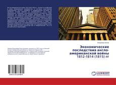 Bookcover of Экономические последствия англо-американской войны 1812-1814 (1815) гг