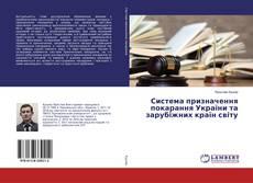 Bookcover of Система призначення покарання України та зарубіжних країн світу