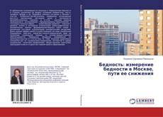 Bookcover of Бедность: измерение бедности в Москве, пути ее снижения