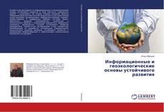 Обложка Информационные и геоэкологические основы устойчивого развития