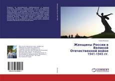 Portada del libro de Женщины России в Великой Отечественной войне 1941-1945 гг.