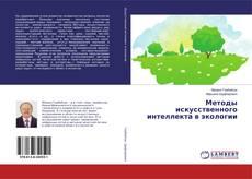 Portada del libro de Методы искусственного интеллекта в экологии
