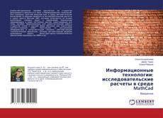 Bookcover of Информационные технологии: исследовательские расчеты в среде MathCad