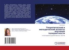 Copertina di Теоретический и методический аспекты изучения толерантности