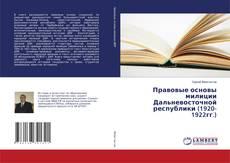 Bookcover of Правовые основы милиции Дальневосточной республики (1920-1922гг.)