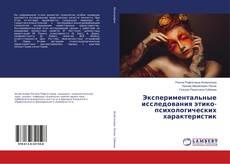 Buchcover von Экспериментальные исследования этико-психологических характеристик