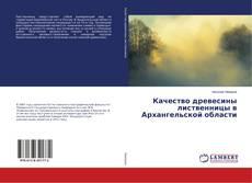 Обложка Качество древесины лиственницы в Архангельской области