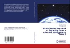 Bookcover of Вычисление числа пи по формуле Боде в длинной арифметике Часть 2