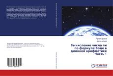 Bookcover of Вычисление числа пи по формуле Боде в длинной арифметике Часть 1
