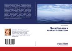 Copertina di Микробиология водных экосистем