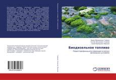 Bookcover of Биодизельное топливо