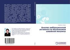Bookcover of Анализ вибрационной активности механизмов швейной машины