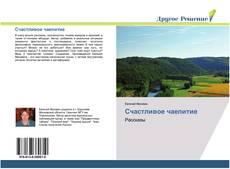 Capa do livro de Счастливое чаепитие