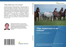 """Bookcover of """"Про животных и не только"""""""