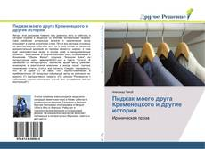 Couverture de Пиджак моего друга Кременецкого и другие истории
