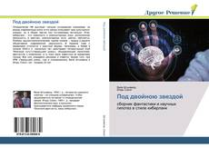 Bookcover of Под двойною звездой