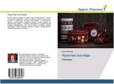 Bookcover of Чувство взгляда