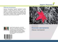 Bookcover of Осеннее настроение