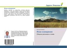 Bookcover of Иное измерение